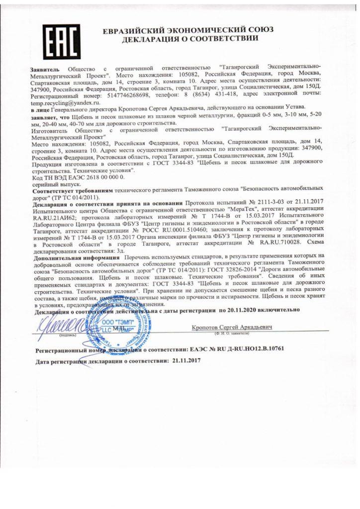 Декларация о соответствии ЕАЭС № RU Д-RU.НО12.В.10761