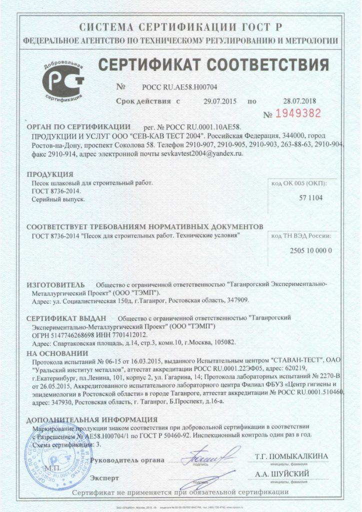 """Сертификат № РОСС RU.АЕ58.Н00704 на соответствие ГОСТ 8736-2014 """"Песок для строительных работ. Технические условия"""""""