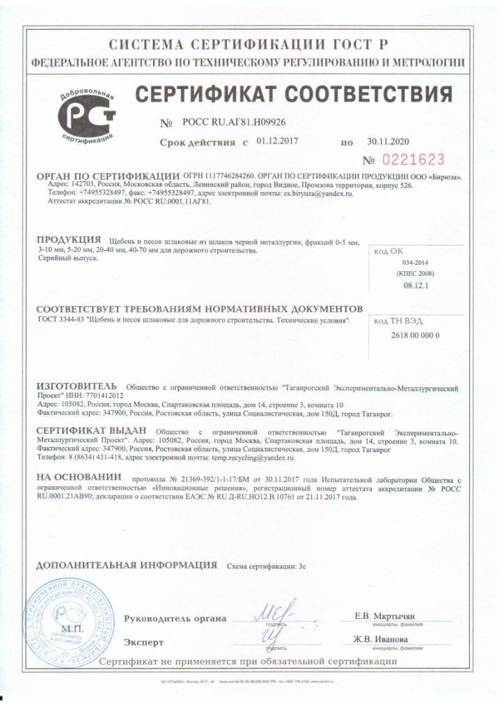 Сертификат № РОСС RU.АГ81.Н099 на соответствие ГОСТ 3344-83